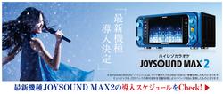 最新機種JOYSOUNDMAX2続々導入