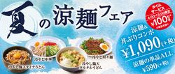 夏の涼麺フェア