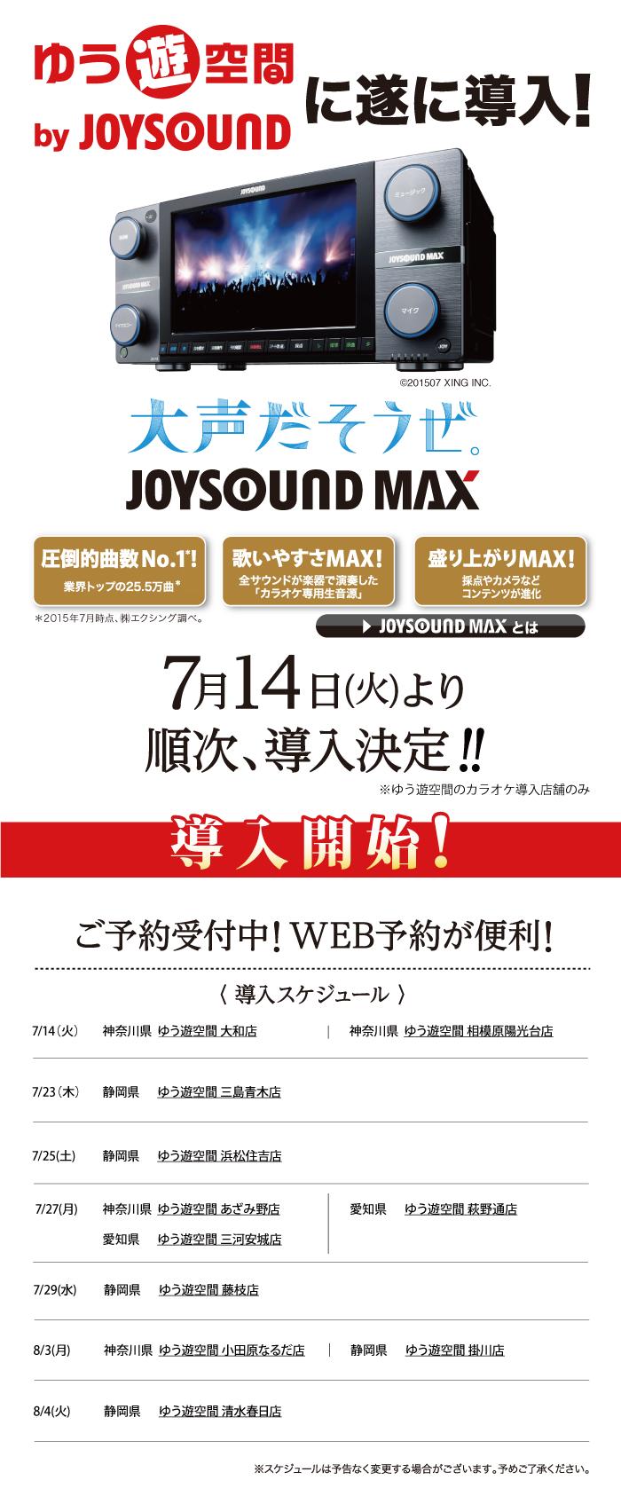 JOYSOUND MAX導入スケジュール