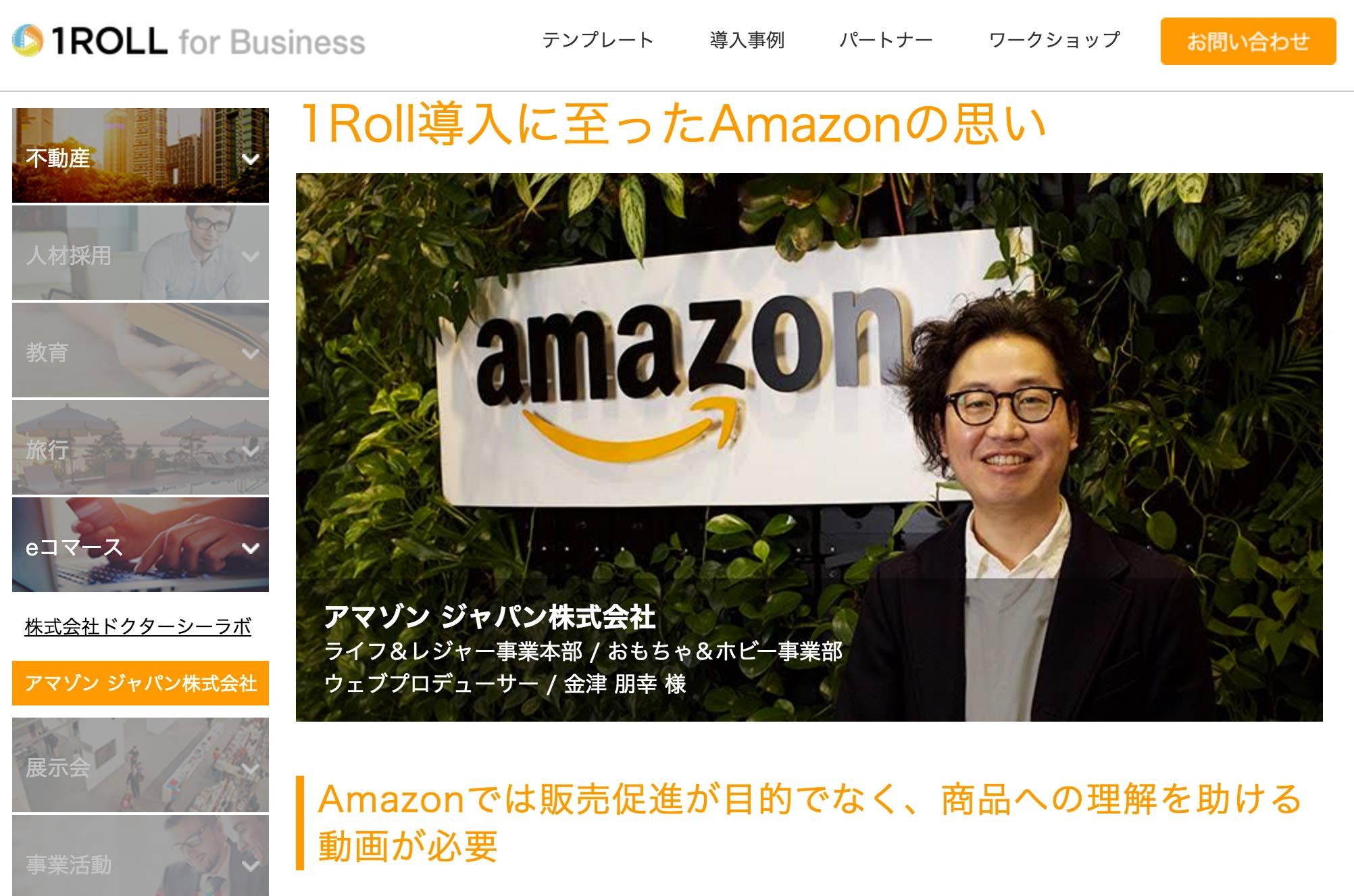 アマゾンジャパン株式会社1Roll導入事例