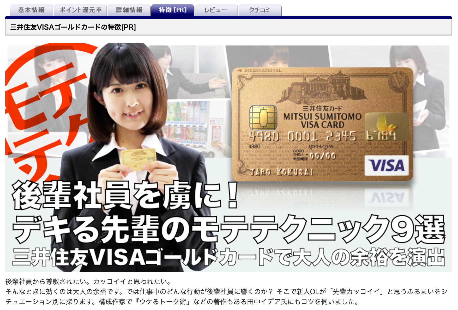 カカクコム クレジットカード広告
