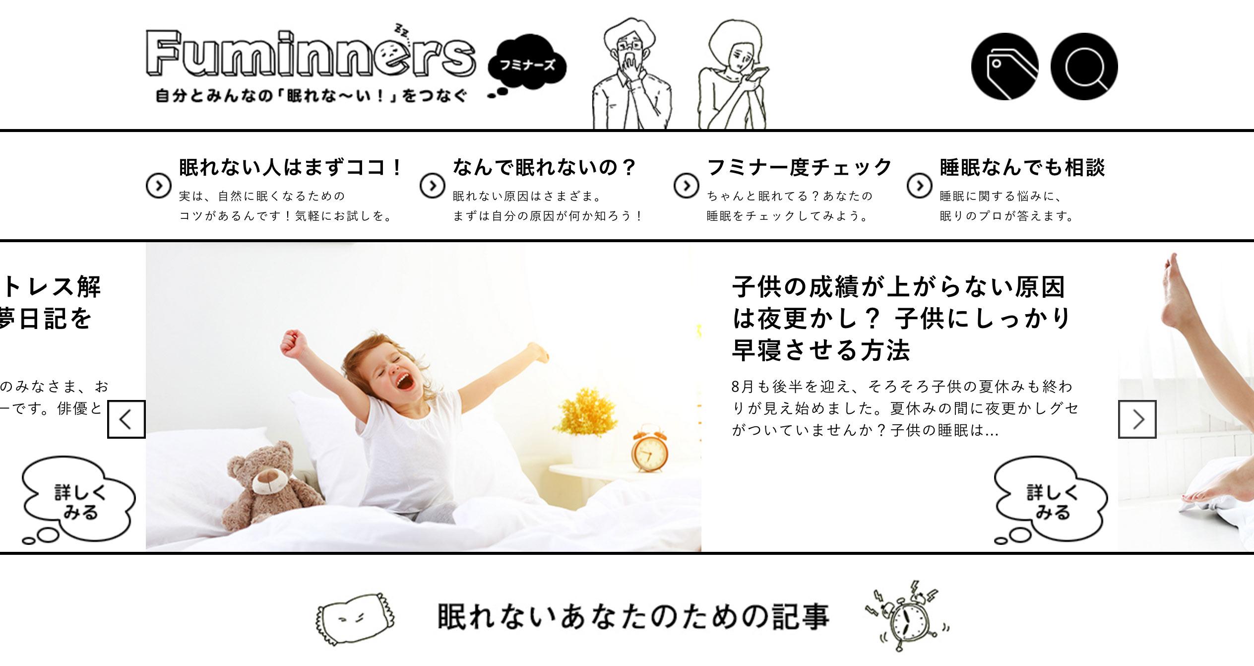 Fuminners