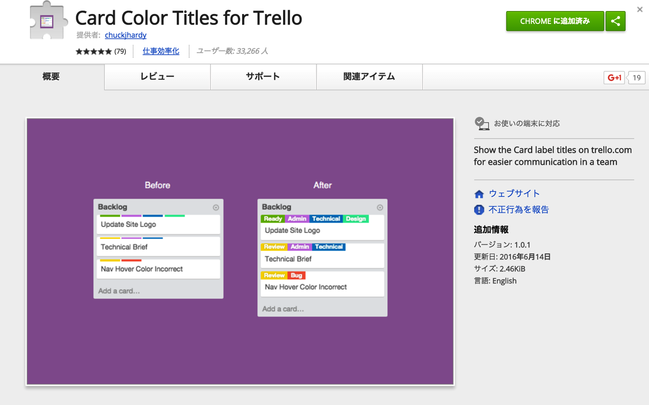 cardcolorfortrello