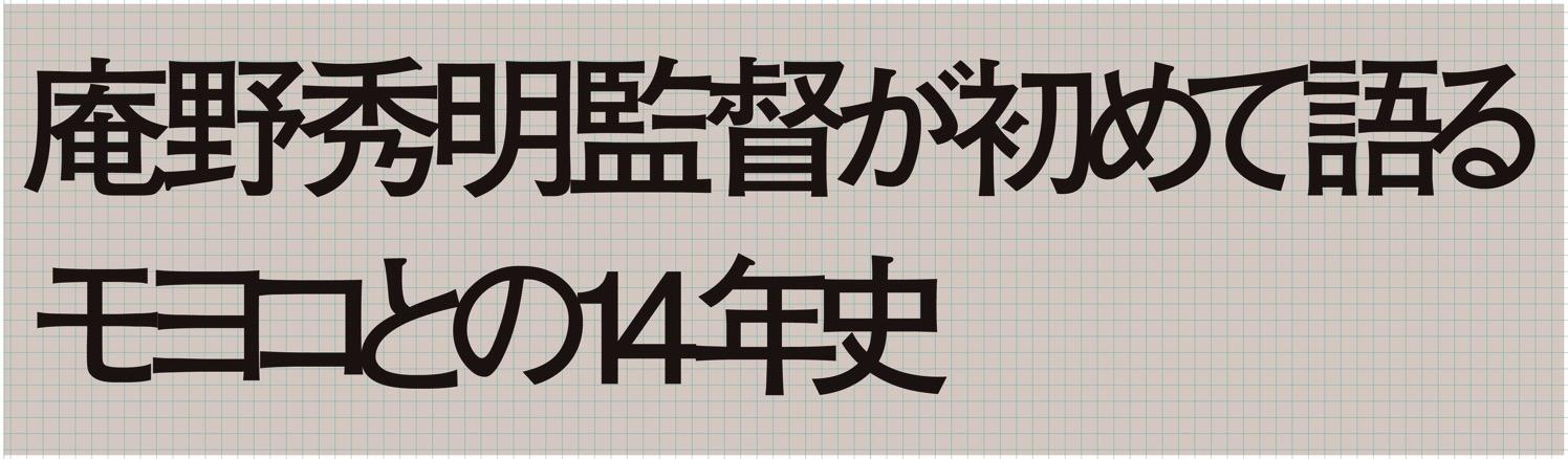 庵野秀明監督が初めて語るモヨコとの14年史