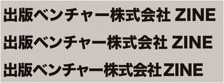 出版ベンチャー 株式会社ZINE
