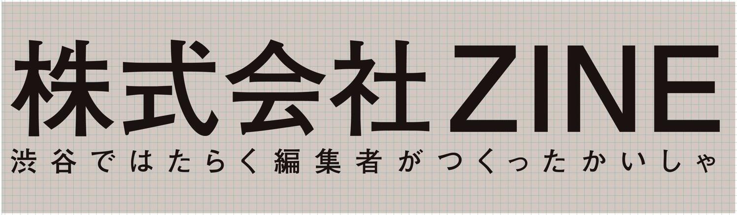 株式会社ZINE 渋谷ではたらく編集者がつくった会社
