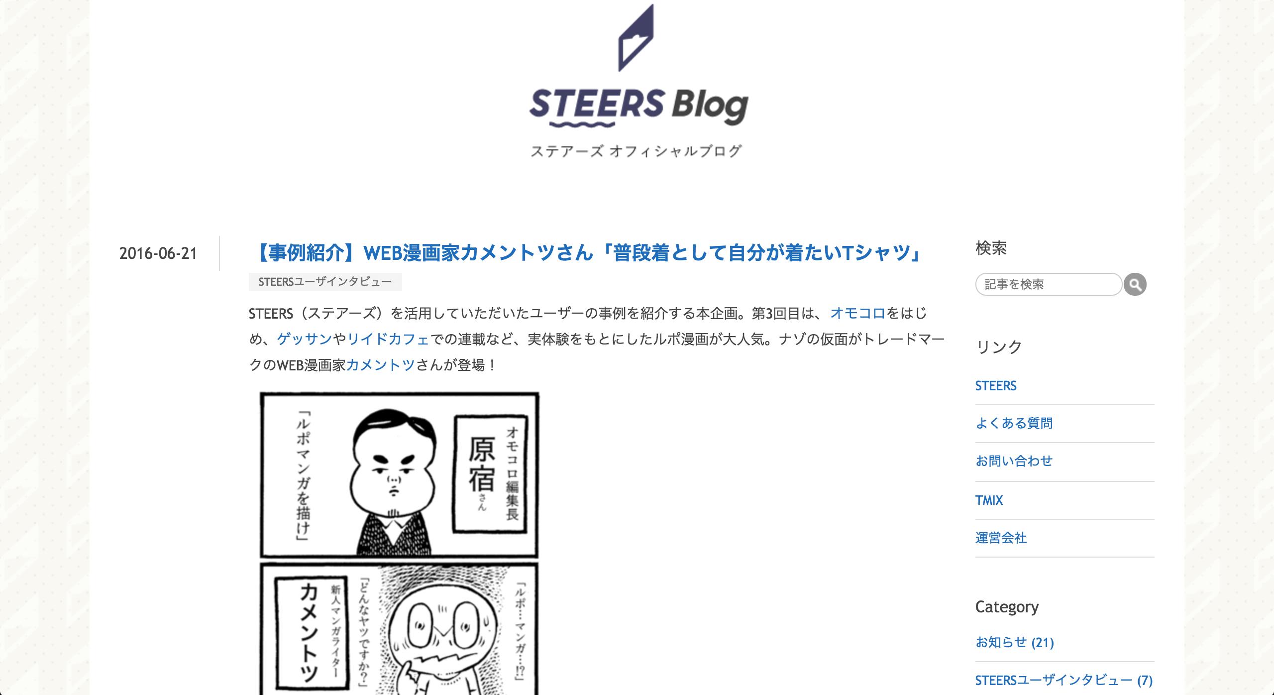 STEERS Blog