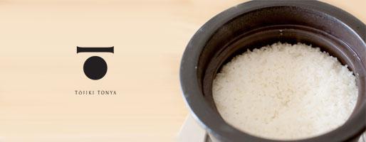 秋の味覚に、美味しいご飯。TOJIKI TONYAのご飯釜で手軽に本格土鍋ご飯を<br />