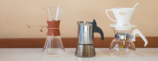 愛用コーヒーメーカーを調査:ドリップにエスプレッソ。美味しい珈琲を自宅で楽しむコーヒー入門。
