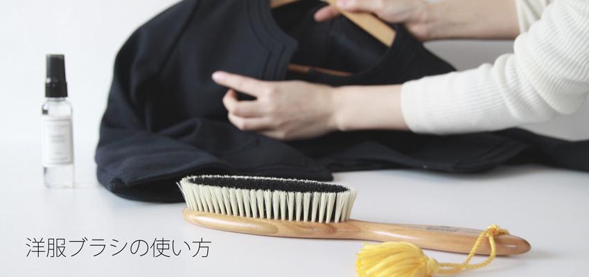 洋服ブラシの使い方