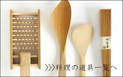 料理の道具一覧へ。