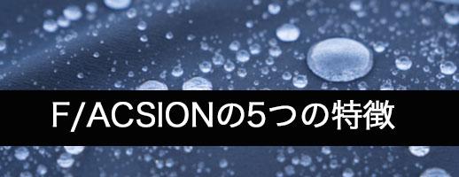 F/ACSIONの5つの特徴