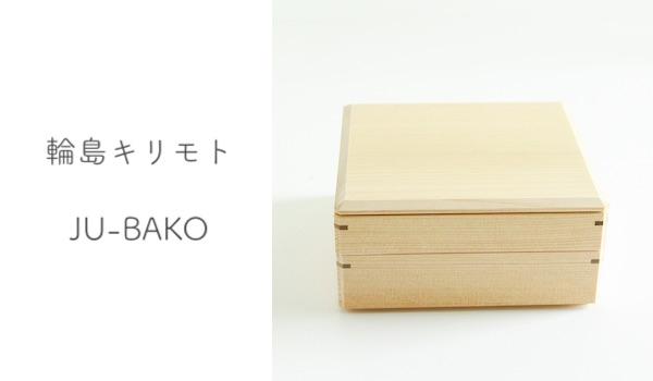 JU-BAKO