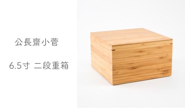 6.5寸 二段重箱(仕切り付)