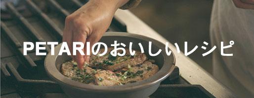 PETARIで作ることのできる、美味しい料理8品。