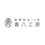 喜八工房(キハチコウボウ)