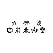 宮本泰山堂(みやもとたいざんどう)