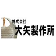 大矢製作所(おおやせいさくしょ)