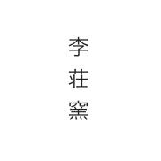 李荘窯(りそうがま)