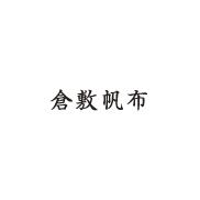 倉敷帆布(くらしきはんぷ)