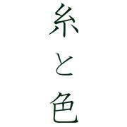 糸と色(イトトイロ)