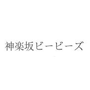神楽坂ピービーズ