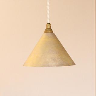 鋳肌 ペンダントランプ 円錐