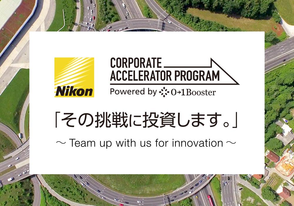 Nikon acce image