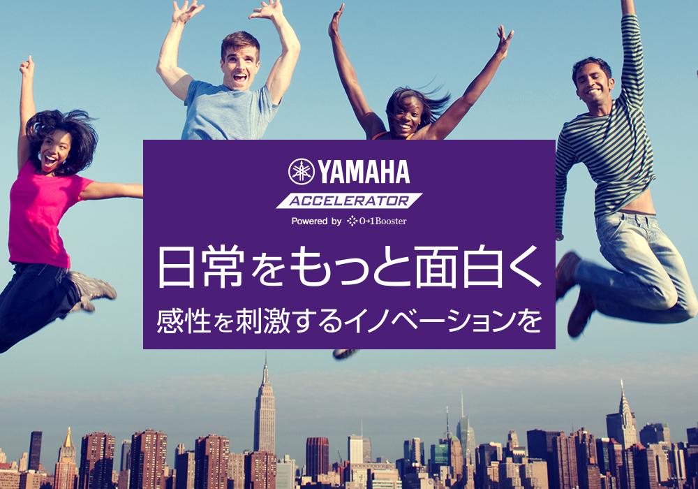 Yamaha acce image