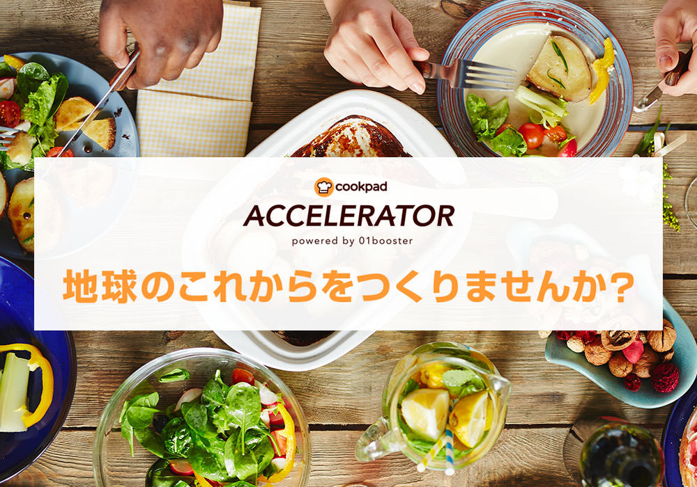 Cookpad acce image