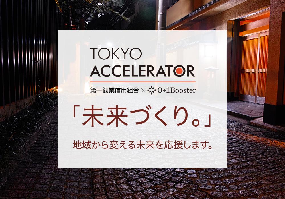 Tokyo acce image