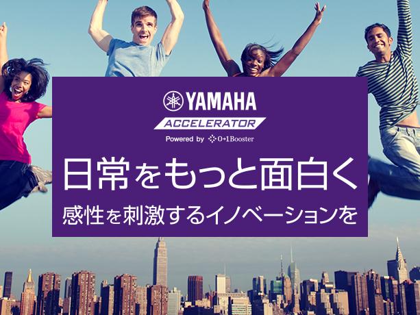 Yamaha pickup