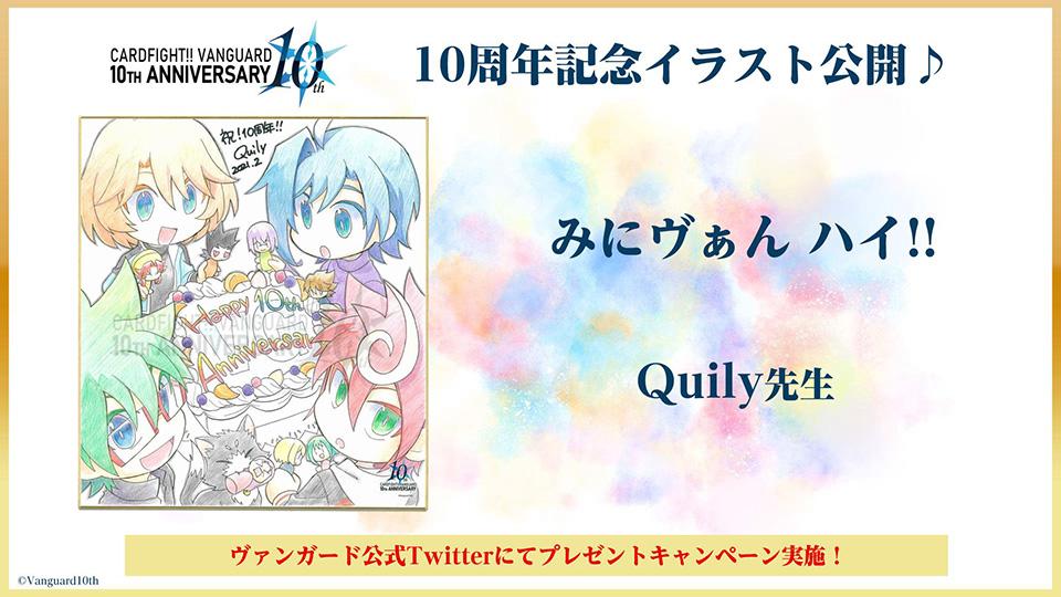 みにヴぁん ハイ!! Quily先生