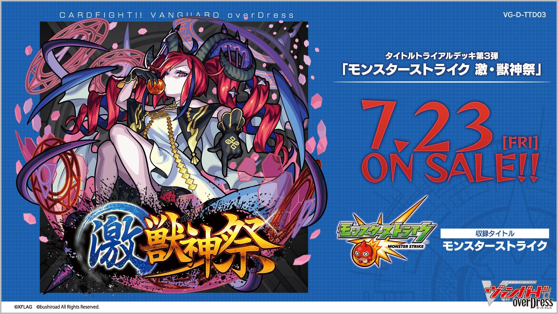 カードファイト!! ヴァンガード overDress タイトルトライアルデッキ第3弾 「モンスターストライク 激・獣神祭」