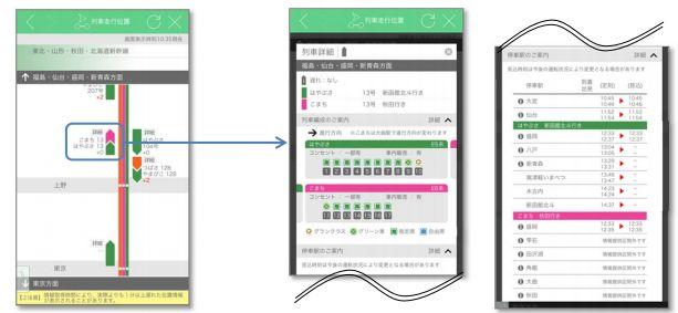リアルタイム運行状況、他社連携…鉄道アプリがものすごく進化してた ...