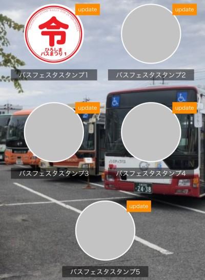 どこ バス スマホ