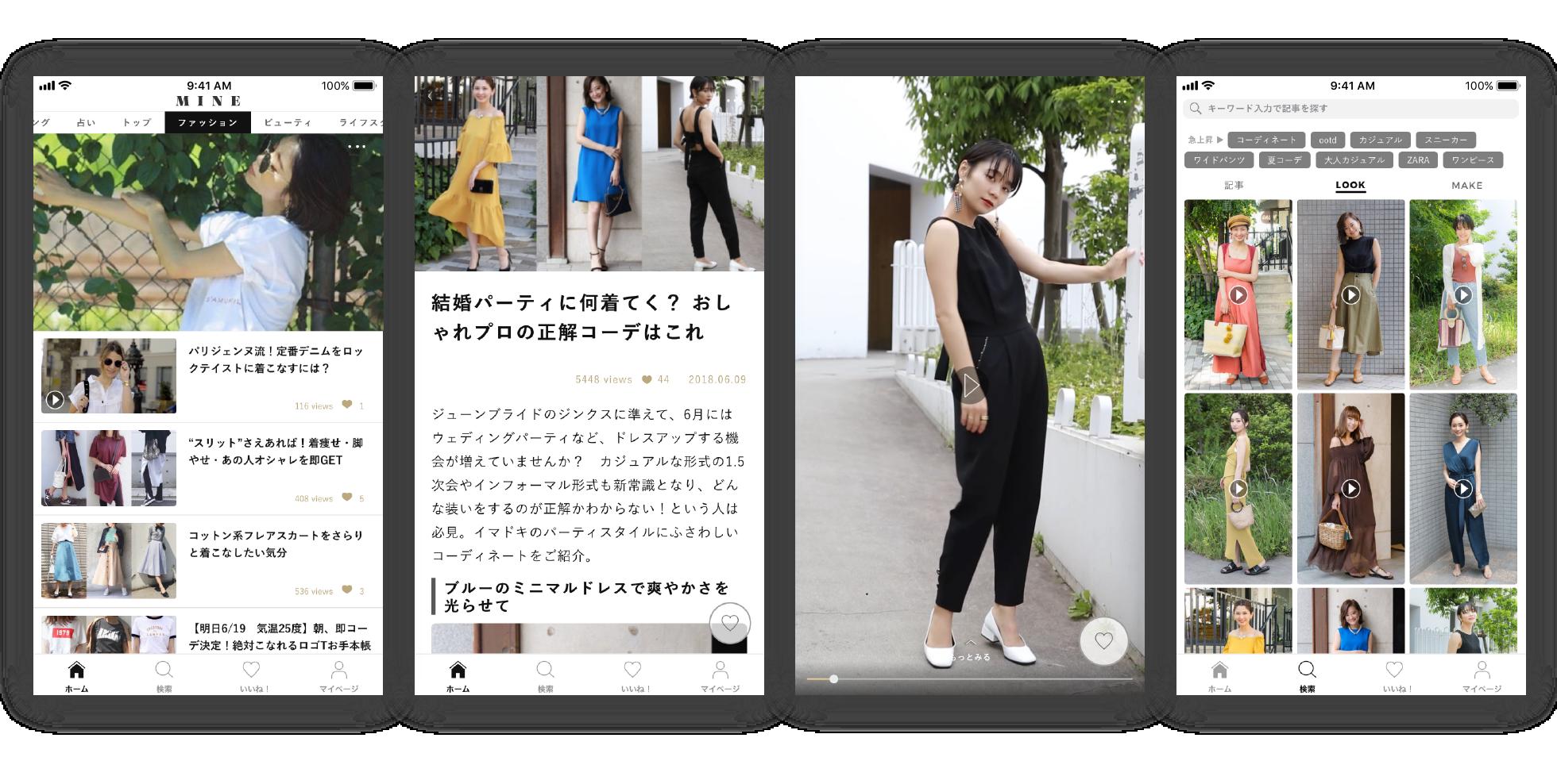 MINE BY 3M(マインバイスリーエム)アプリ