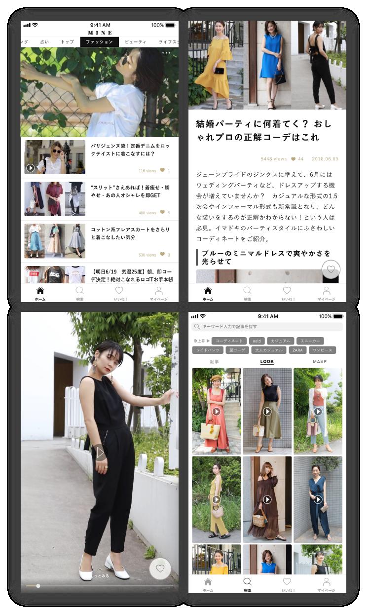 MINE(マイン)アプリ