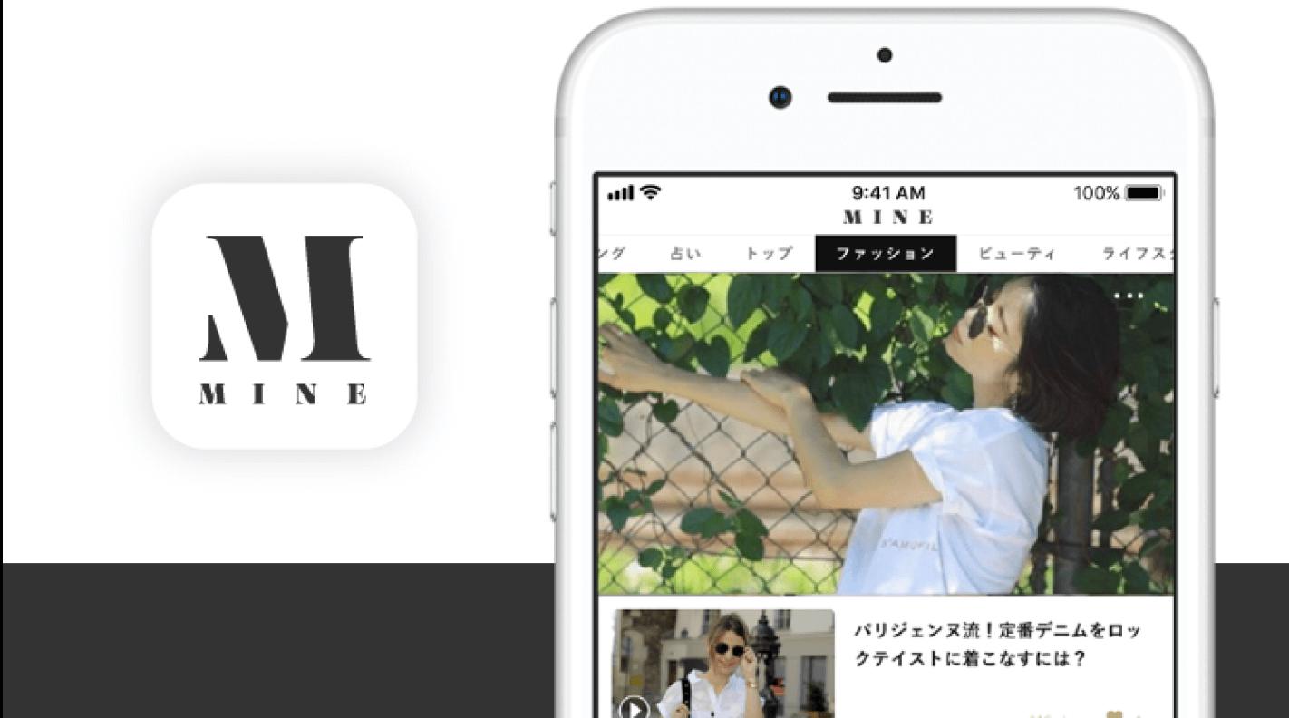 日本最大級のファッション動画マガジン「MINE」