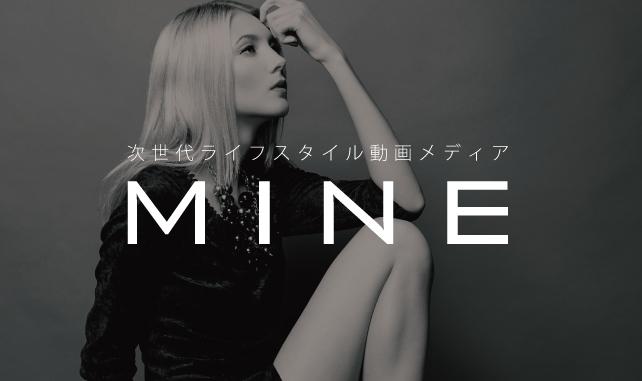 女性特化Youtuberプロダクション3Minuteが、次世代ライフスタイル動画メディア「MINE(マイン)」をリリースします