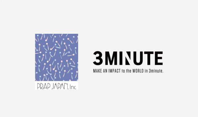 3ミニッツ、ユーチューバー、インスタグラマーを活用したPRイベントやコンテンツ制作など多様なPR施策メニュー開発に向け国内最大手のPR会社プラップジャパンと業務提携を締結