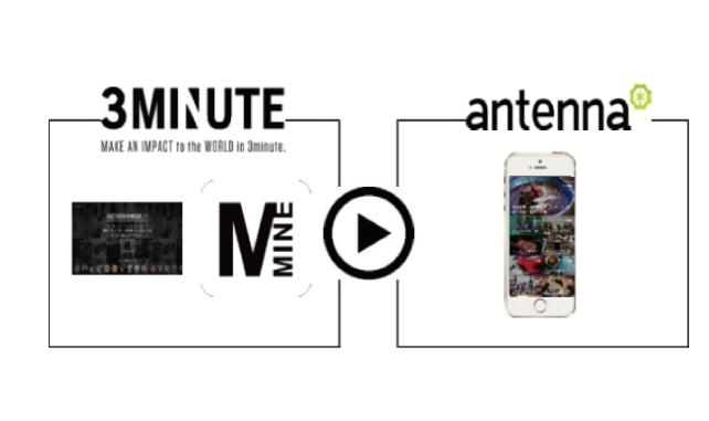 3ミニッツ、キュレーションマガジンantenna*[アンテナ]と、スマホ向け動画広告配信に関する共同パッケージ商品の販売を開始