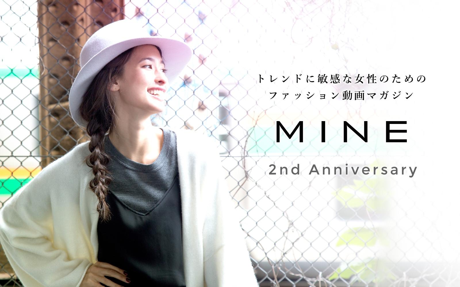 「MINE BY 3M」がリリース2周年! 動画制作本数累計2500本を突破し、 日本最大級のファッション動画メディアへ成長。 -SNSでは2周年記念ムービーを限定配信!-