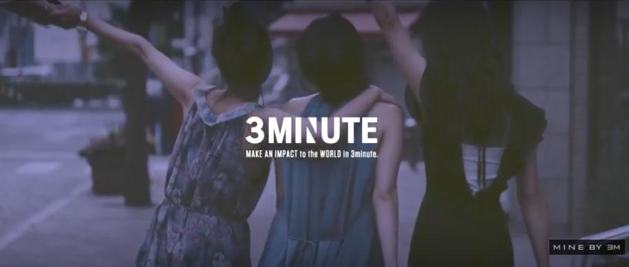3ミニッツ公式ブログ【STYLE BY 3M】スタート!PR動画も初公開。