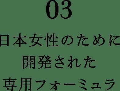 03 日本女性のために開発された専用フォーミュラ