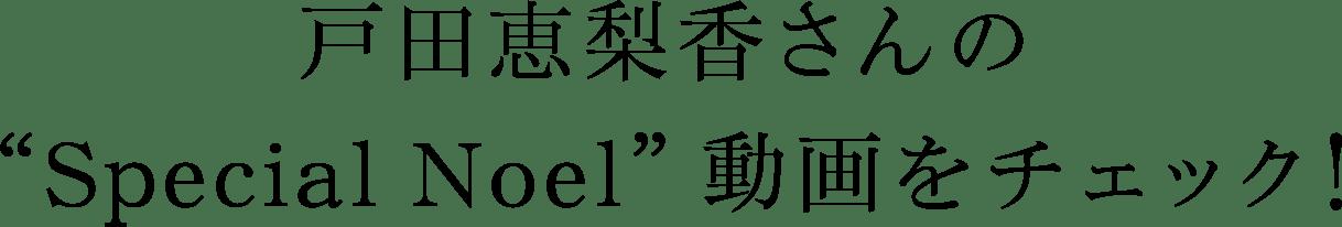 """戸田恵梨香さんの""""Special Noel""""動画をチェック!"""