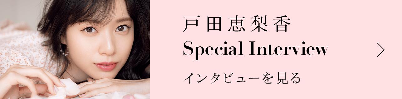 戸田恵梨香 Special Intervierw インタビューを見る