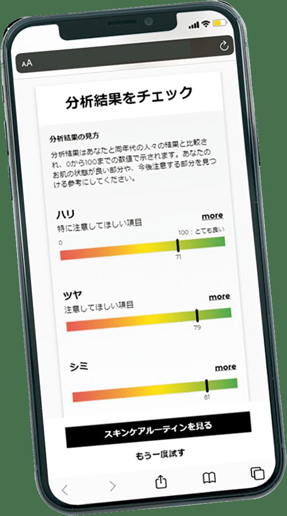 オンライン肌測定「ユースファインダー」 イメージ