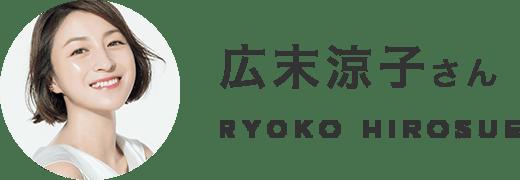 広末涼子さん RYOKO HIROSUE