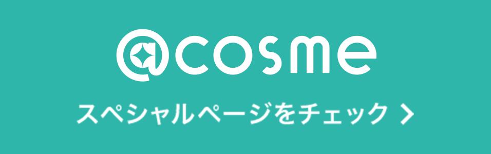 @cosme スペシャルページをチェック